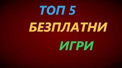 TOP 5 БЕЗПЛАТНИ ИГРИ / TOP 5 FREE GAMES !