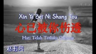心已被你伤透 Xin Yi Bei Ni Shang Tou [Hati Telah terluka Olehmu]