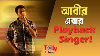 Abir এবার Playback Singer !