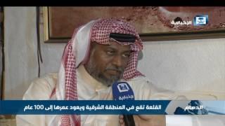 قلعة محمد بن عبدالوهاب الفيحاني.. تراث تاريخي في جزيرة دارين