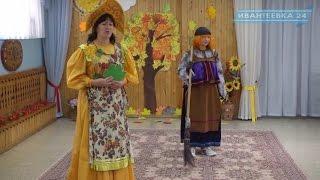 Праздники осени в детских садах Ивантеевки