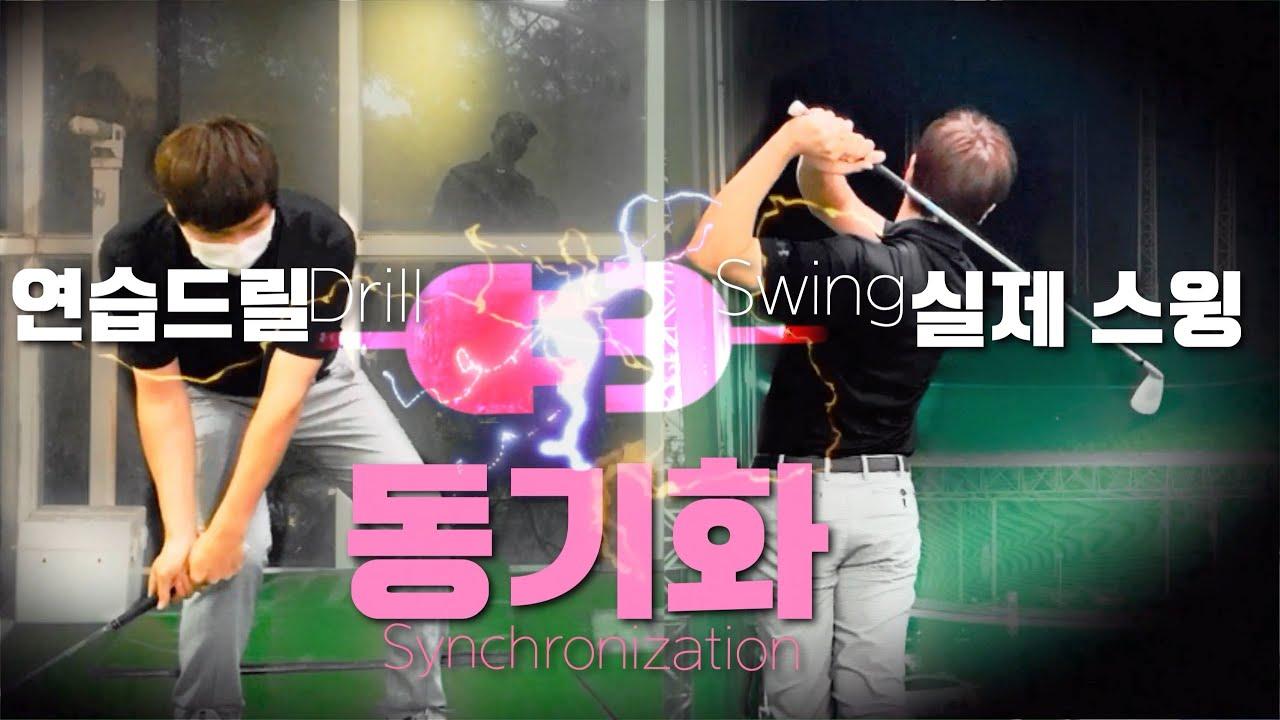 [직딩골프X짐맥클린골프스쿨]연습 드릴을 내 골프 스윙에 적용하는 방법과 적절한 골프 드릴의 선택(Drill, Swing, and Schronization)