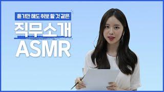 히릿 ASMR | 듣자마자 취업될 것 같은 직무소개 A…
