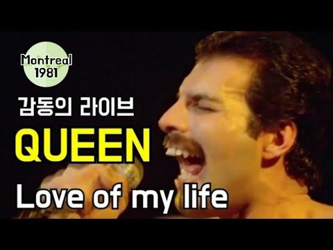 [한글자막] LOVE OF MY LIFE - 퀸 (QUEEN) 보헤미안 랩소디 [Montreal 1981]