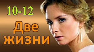 Две жизни 10 12 серия Русские мелодрамы 2017 #анонс Наше кино