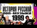 Децл, Земфира, Ельцин устал, старт «Тату», «Отпетые мошенники» | ИСТОРИЯ РУССКОЙ ПОП-МУЗЫКИ: 1999