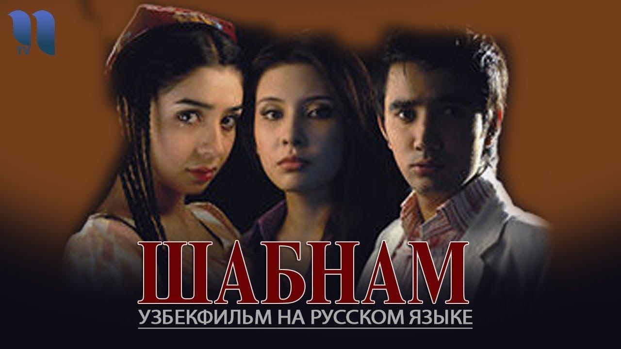 Шабнам | Shabnam (узбекфильм на русском языке)