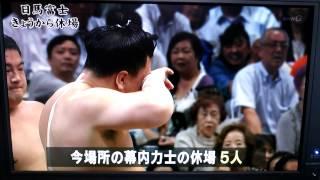 平成26年 9月18日 木 伊勢ヶ濱親方が発表.