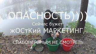 ЖосткИ маркетинг и реклама))))), чуть чуть половил подлещика, надеюсь поднимет настроение))