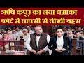 Mulk Movie First Look : Taapsee Pannu & Rishi Kapoor Fight It out in Court | ऋषि कपूर का नया धमाका