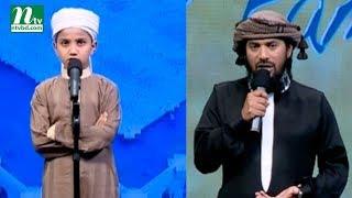PHP Quran er Alo 2018 | পিএইচপি কোরআনের আলো ২০১৮ | EP 26 | NTV Islamic Competition Programme