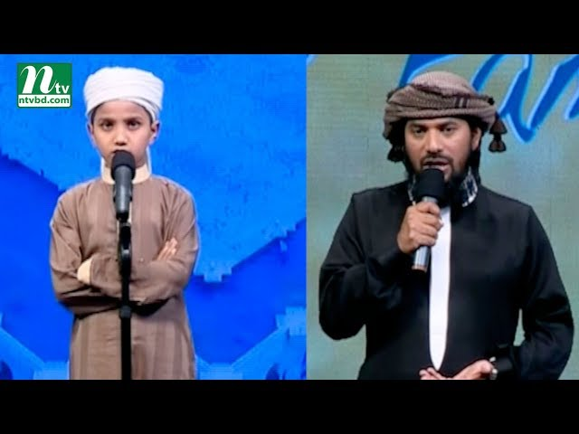 PHP Quran er Alo 2018 | ??????? ???????? ???? ???? | EP 26 | NTV Islamic Competition Programme