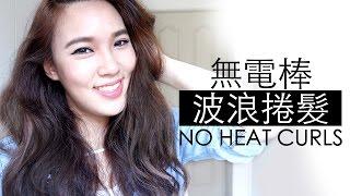 大波浪自然捲髮教學❤︎ 無電棒!!! No Heat Curls Hair