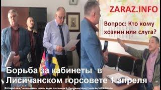 Битва за кабинеты в Лисичанском горсовете 1 апреля