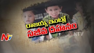 Siricilla Rajaiah Daughter in law and Grand Childrens Burnt Alive - Special Focus Part 2
