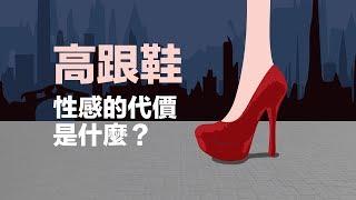 高跟鞋 性感的代價是什麼 科學大爆炸EP 53