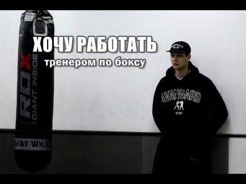 ХОЧУ РАБОТАТЬ тренером по боксу
