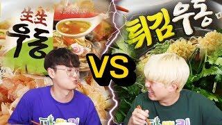 생생 우동 VS 튀김 우동!! 랜덤으로 우동 토핑을 정한다!! 최악은 무엇?!ㅣ파뿌리