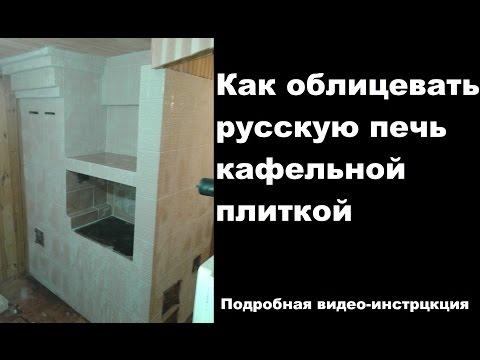 Как облицевать русскую печь кафельной плиткой