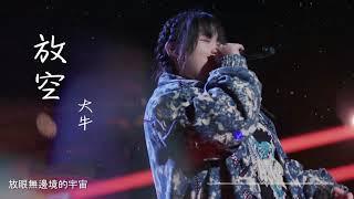 大牛 - 放空『明日之子3』【动态歌词Lyrics】