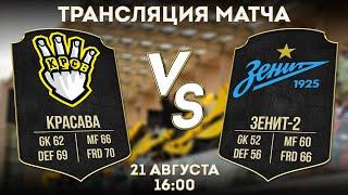 ФК «КРАСАВА» - ФК «Зенит-2» СТУДИЯ Поз и Кос