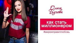 Ольга Бузова. Как стать миллионером #бузова #какстатьмиллионером #дом2 #3