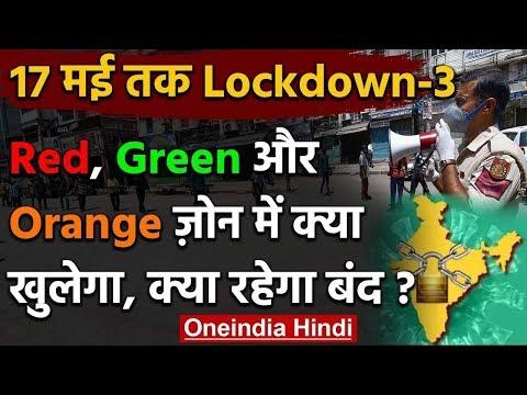 Lockdown Extended Till