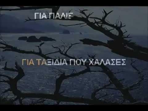 mi mou les antio kostas makedonas KARAOKE BY NOULIS