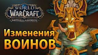 Изменения воинов –Battle for Azeroth Alpha
