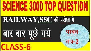 ALL EXAM IMPORTANT SCIENCE !! NCERT PATTERN SPECIAL SCIENCE !! SCIENCE 3000 TOP QUESTIONS