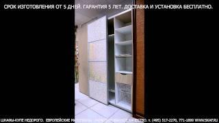 Шкафы-купе недорого с подвесной системой Caimi(Компания Skaf.ru -производитель шкафов-купе представляет систему класса ЛЮКС