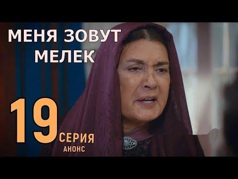 Меня зовут Мелек 19 серия на русском языке, дата выхода, обзор серии