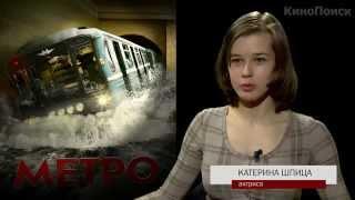 Метро - фильм о съемках. часть 1 (HQ) [2013]