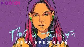Вера Брежнева - Пой и танцуй | Official Audio | 2019