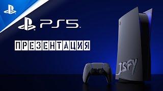 Смотрим презентацию PS5 - Спасибо за 100k на основе!