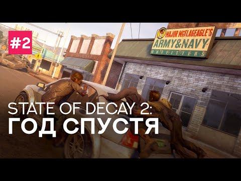 черный парень не умрет первым в State Of Decay 2!