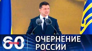 Зеленский и Порошенко злословят о России. 60 минут по горячим следам от 24.08.21