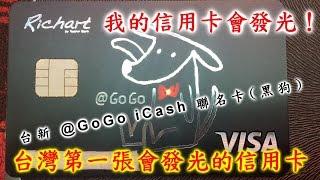 台新@GoGo iCash聯名卡(黑狗)會發光!!!