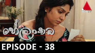 Helankada - Episode 38 | 31st August 2019 | Sirasa TV Thumbnail