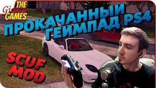 НОВЫЙ ПРОКАЧАННЫЙ ГЕЙМПАД для PS4 ➤ S2P Scuf mod v03
