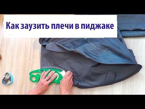 Как уменьшить плечи на джинсовой куртке