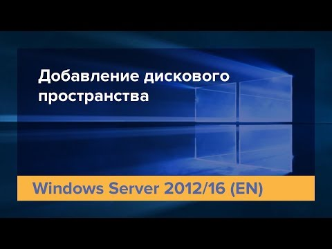 Как разметить дисковое пространство в Windows Server 2012/16 (En)