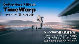 【GoPro7】タイムワープを100%活かすために知っておくべきこと