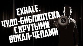 EXHALE. чудо-библиотека с крутыми вокал-чепами