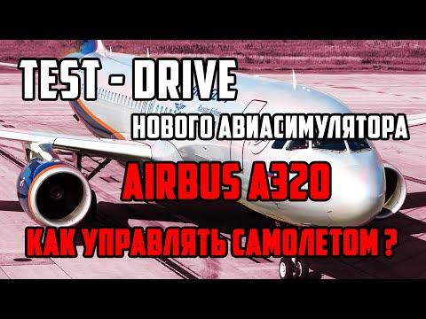 Взлет и посадка глазами пилота на Airbus A320. Можно ли упасть? Инструктор и Тест драйв самолета.