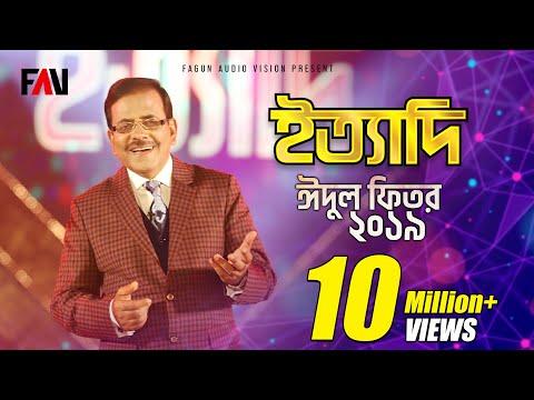 Ityadi - ইত্যাদি   Hanif Sanket   Eid-ul-fitr Episode 2019