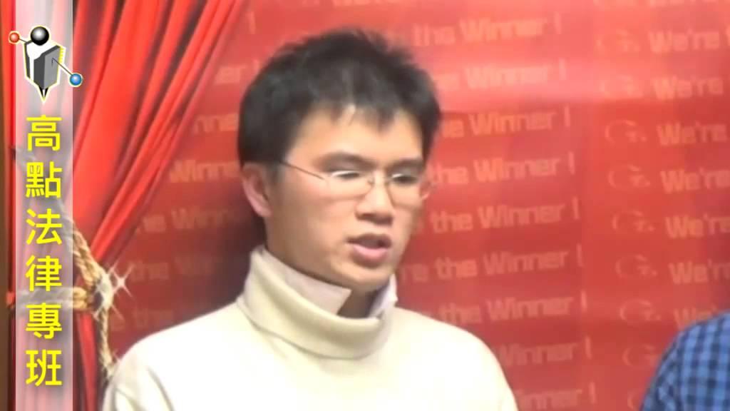檢察事務官財經實務組【榜眼】高千禾 考取經驗分享【高點法律網】 - YouTube