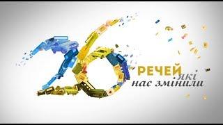 26 речей, які нас змінили - спецпроект до Дня незалежності України | 26 вещей, которые нас изменили