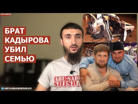 БРАТ КАДЫРОВА 'БЫСТРЫЙ'