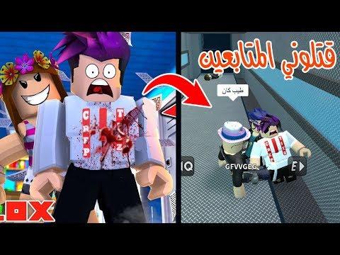 من هو القاتل الحقيقي غدرو بي المتابعين وقتلوني😭⚡ في لعبة roblox !!